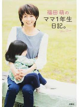 福田萌のママ1年生日記。 ママとして泣いて笑った586日