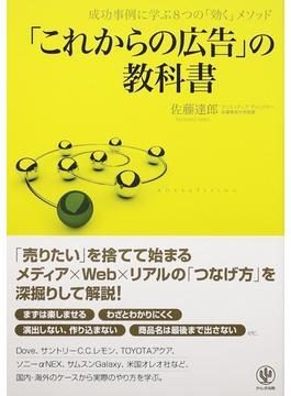 「これからの広告」の教科書 成功事例に学ぶ8つの「効く」メソッド