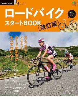 ロードバイク スタートBOOK 改訂版