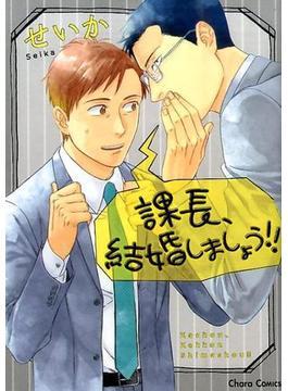 課長、結婚しましょう!! (Chara COMICS)(Chara comics)
