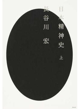 日本精神史 上