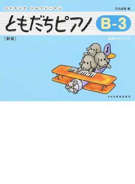 ともだちピアノ リトミック・ソルフェージュ 新版 B-3