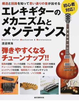 エレキギターのメカニズムとメンテナンス 構造と回路を知って思い通りの音が出せる 初心者対応!