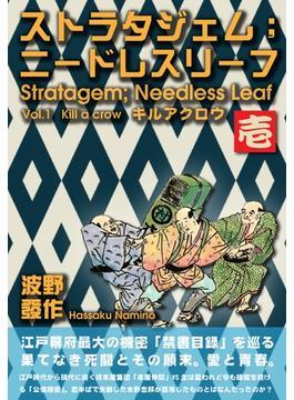 ストラタジェム;ニードレスリーフ    巻ノ壱  キルアクロウ(eXism Short Magazine)