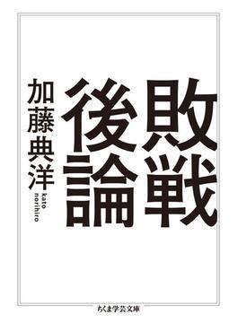 敗戦後論(ちくま学芸文庫)