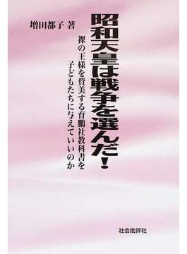 昭和天皇は戦争を選んだ! 裸の王様を賛美する育鵬社教科書を子どもたちに与えていいのか
