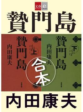 合本 贄門島(にえもんじま)【文春e-Books】(文春e-book)