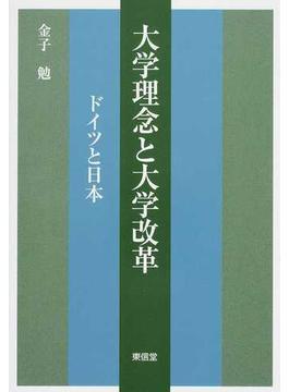 大学理念と大学改革 ドイツと日本