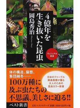 4億年を生き抜いた昆虫(ベスト新書)