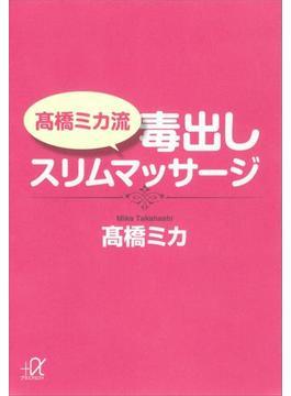 【期間限定価格】高橋ミカ流  毒出しスリムマッサージ(講談社+α文庫)