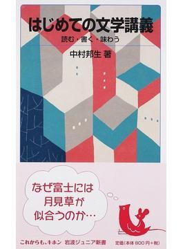 はじめての文学講義 読む・書く・味わう(岩波ジュニア新書)