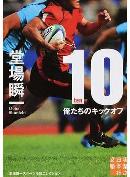 10−ten− 俺たちのキックオフ(実業之日本社文庫)