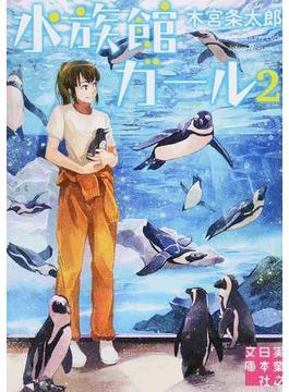水族館ガール 2(実業之日本社文庫)