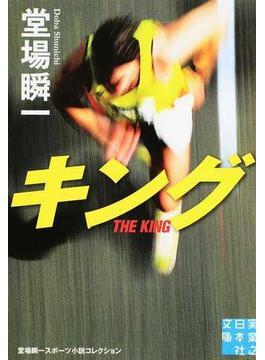 キング(実業之日本社文庫)