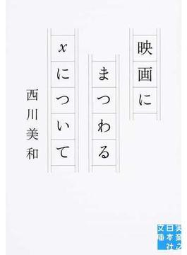 映画にまつわるXについて 1(実業之日本社文庫)