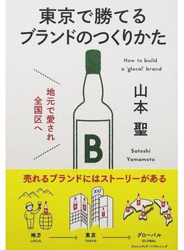 東京で勝てるブランドのつくりかた 地元で愛され全国区へ