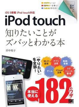 ポケット百科 iPod touch 知りたいことがズバッとわかる本 iOS 5搭載iPod touch対応