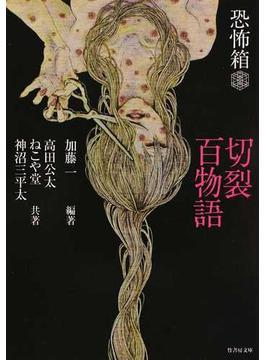 切裂百物語(竹書房文庫)