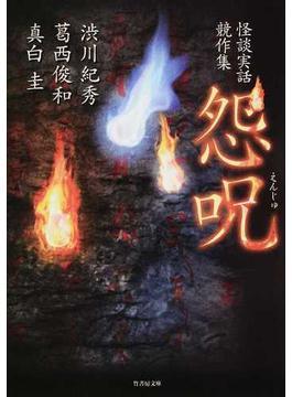 怨呪 怪談実話競作集(竹書房文庫)