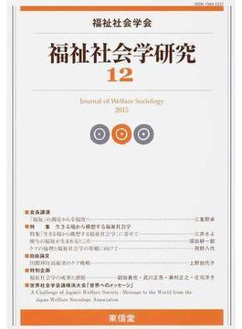 福祉社会学研究 12(2015)