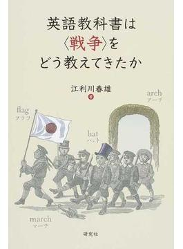 英語教科書は〈戦争〉をどう教えてきたか