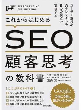 これからはじめるSEO顧客思考の教科書 ユーザー重視のWebサイトを5つの視点で実現する