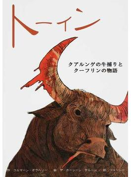 トーィン クアルンゲの牛捕りとクーフリンの物語