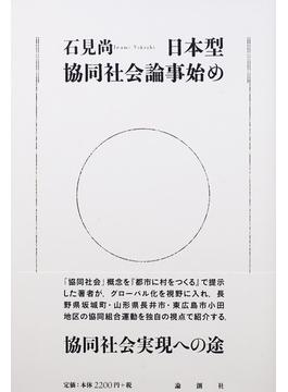 日本型協同社会論事始め