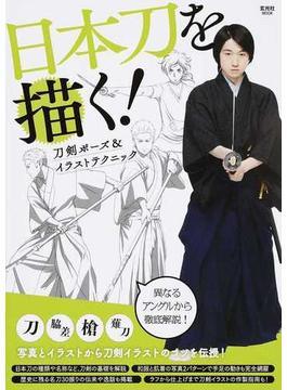日本刀を描く! 刀剣ポーズ&イラストテクニック(玄光社MOOK)
