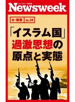 「イスラム国」過激思想の原点と実態(ニューズウィーク日本版e-新書No.34)