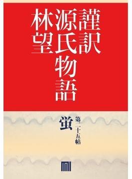 【セット商品】謹訳 源氏物語 第5巻(第二十五~三十三帖)【オーディオブック】