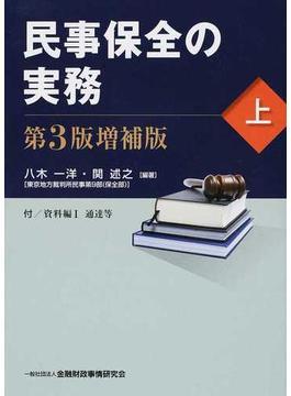民事保全の実務 第3版増補版 上