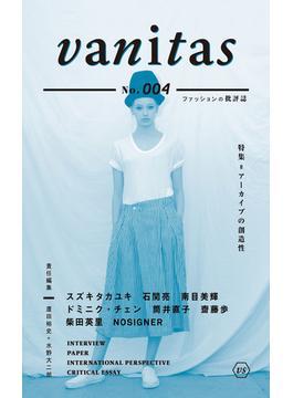 vanitas ファッションの批評誌 No.004 特集=アーカイブの創造性
