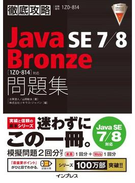 徹底攻略 Java SE 7/8 Bronze 問題集[1Z0-814]対応(徹底攻略)