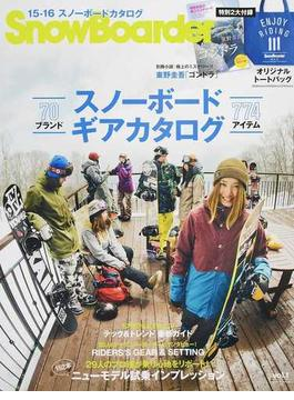 SnowBoarder 2016vol.1 15−16スノーボードギアカタログ 特別2大付録