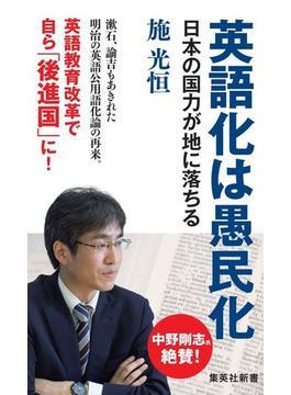 英語化は愚民化 日本の国力が地に落ちる(集英社新書)