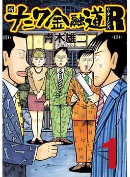新ナニワ金融道R(リターンズ)(1)(SPA! comics)