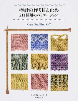 棒針の作り目と止め211種類のバリエーション
