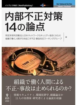 【オンデマンドブック】内部不正対策 14の論点