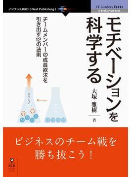 【オンデマンドブック】モチベーションを科学する