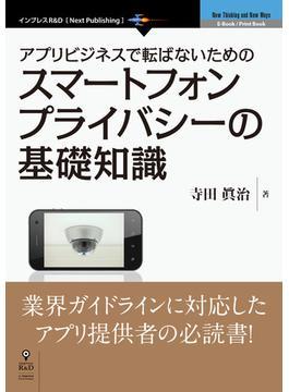 【オンデマンドブック】アプリビジネスで転ばないためのスマートフォンプライバシーの基礎知識