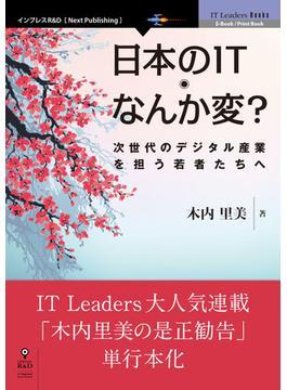 【オンデマンドブック】日本のIT なんか変?