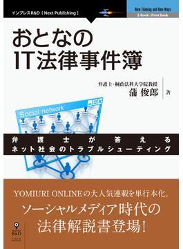 【オンデマンドブック】おとなのIT法律事件簿