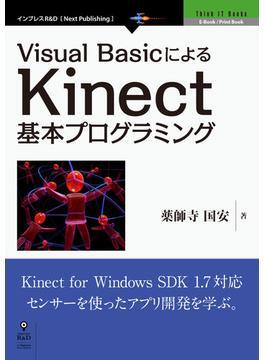 【オンデマンドブック】Visual BasicによるKinect基本プログラミング