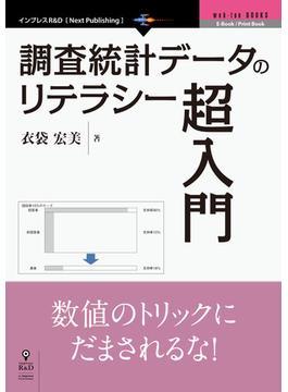 【オンデマンドブック】調査統計データのリテラシー超入門