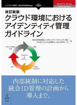 【オンデマンドブック】改訂新版クラウド環境におけるアイデンティティ管理ガイドライン