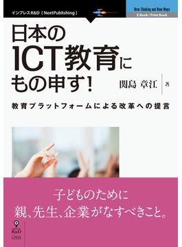 【オンデマンドブック】日本のICT教育にもの申す!