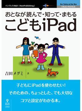 【オンデマンドブック】おとなが読んで・知って・まもる こどもiPad