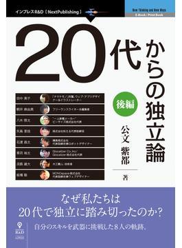 【オンデマンドブック】20代からの独立論 後編