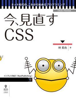 【オンデマンドブック】今、見直すCSS